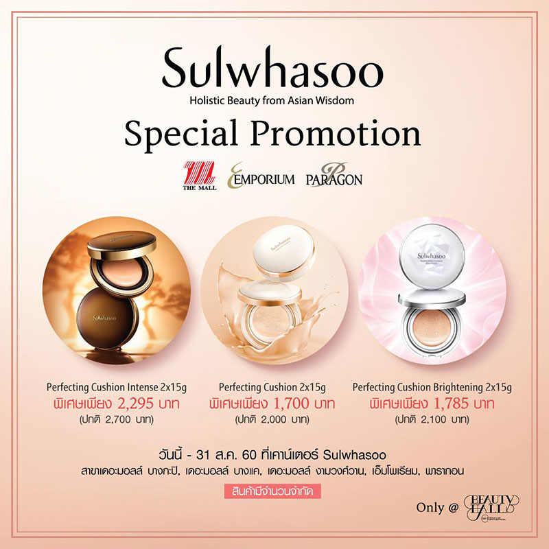 Promotions, Sulwhasoo, โปรโมชั่น Sulwhasoo, โปรโมชั่น เดอะมอลล์, โปรโมชั่น โซลวาซู, โปรโมชั่น Beauty Hall, โปรโมชั่นพิเศษ, โปรโมชั่นคุชชั่น Sulwhasoo, คุชชั่น Sulwhasoo, คุชชั่นราคาพิเศษ