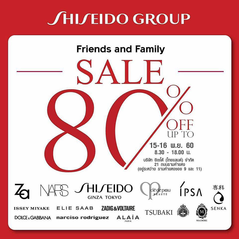 Promotions, Shiseido Group, Friends and Family Sale, ZA, NARS, Shiseido, Cle de Peau, IPSA, Senka, Tsubaki, Issey Miyake, Dolce & Gabbana, Elie Saab, Narciso Rodriguez, Alaia Paris, ลดราคา, งานเซล, Shiseido Group เซล 2017, Shiseido Group sale up to 80%, Shiseido Group ลดราคา, Shiseido Group sale 2017, งานเซลชิเซโด้